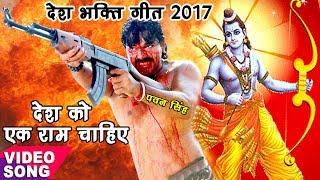 Pawan Singh का सबसे हिट नया देश भक्ति गाना - देश को एक राम चाहिए - Latest Hindi Songs 2017 new