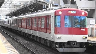 近鉄3200系の急行京都行きと22000系ACE更新車の特急奈良行き 桃山御陵前駅