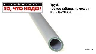 Труба термостабилизирующая Beta FAZER-9 - купить полипропиленовые трубы и фитинги каталог(, 2015-08-02T13:40:35.000Z)