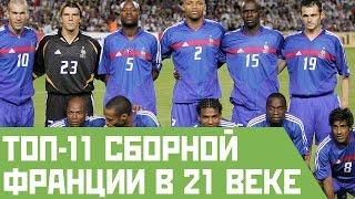 Топ 11 сборной Франции в 21 веке