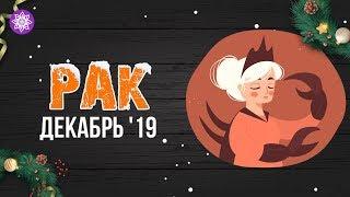 РАК - Прогноз оракула царя Соломона на ДЕКАБРЬ 2019 | Astro Tarot Life