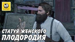 Red Dead Redemption 2 | Где искать статую женского плодородия?