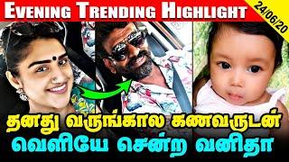 Tamil Cinema Latest Updates 24th June 2020