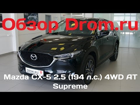 Mazda CX 5 2017 второе поколение 2.5 194 л.с. 4WD AT Supreme видеообзор