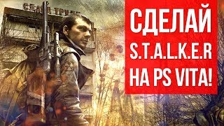 """""""Сделай Stalker на ps vita!"""" или """"Почему портировать игры тяжело"""""""