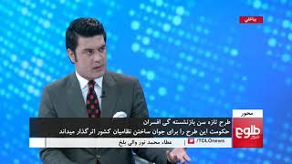 محور: مجلس نمایندهگان طرح بازنشستهگی افسران را نادر خواند