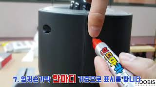 미용실청소기 후비스  빗자루걸이 설치방법