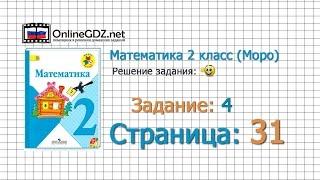 Страница 31 Задание 4 – Математика 2 класс (Моро) Часть 1(Другие решения смотри тут: http://onlinegdz.net/reshebnik-matematika-2-klass-moro-m-i-volkova-s-i-stepanova-s-v/ Пройти тесты по учебнику и посмот..., 2015-09-27T11:38:56.000Z)