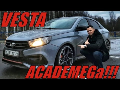 VESTA SPORT от ACADEMEGa!!! Куда УЕХАЛА и КТО НОВЫЙ ВЛАДЕЛЕЦ??? Lada Vesta Sport Академика!!!