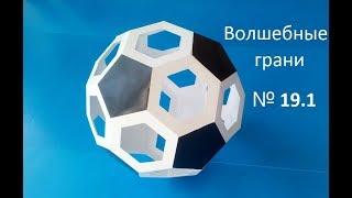 №19.1 Усеченный икосаэдр, Truncated Icosahedron