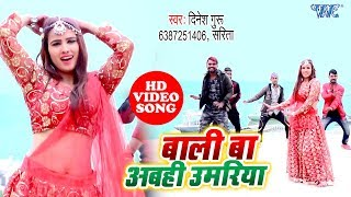 2020 का नया सुपरहिट #वीडियो सांग | Bali Ba Aabhi Umiriya | Dinesh Guru | Bhojpuri Song