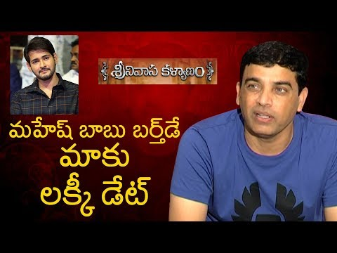 Mahesh Babu''s birthday is a lucky date for us: Dil Raju || Srinivasa Kalyanam || #SrinivasaKalyanam