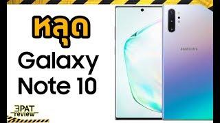 รวมข่าวหลุด SAMSUNG Galaxy Note 10 ก่อนเปิดตัว