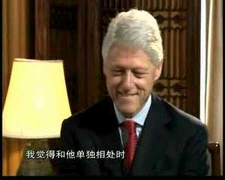 Yang Lan One On One----Bill Clinton