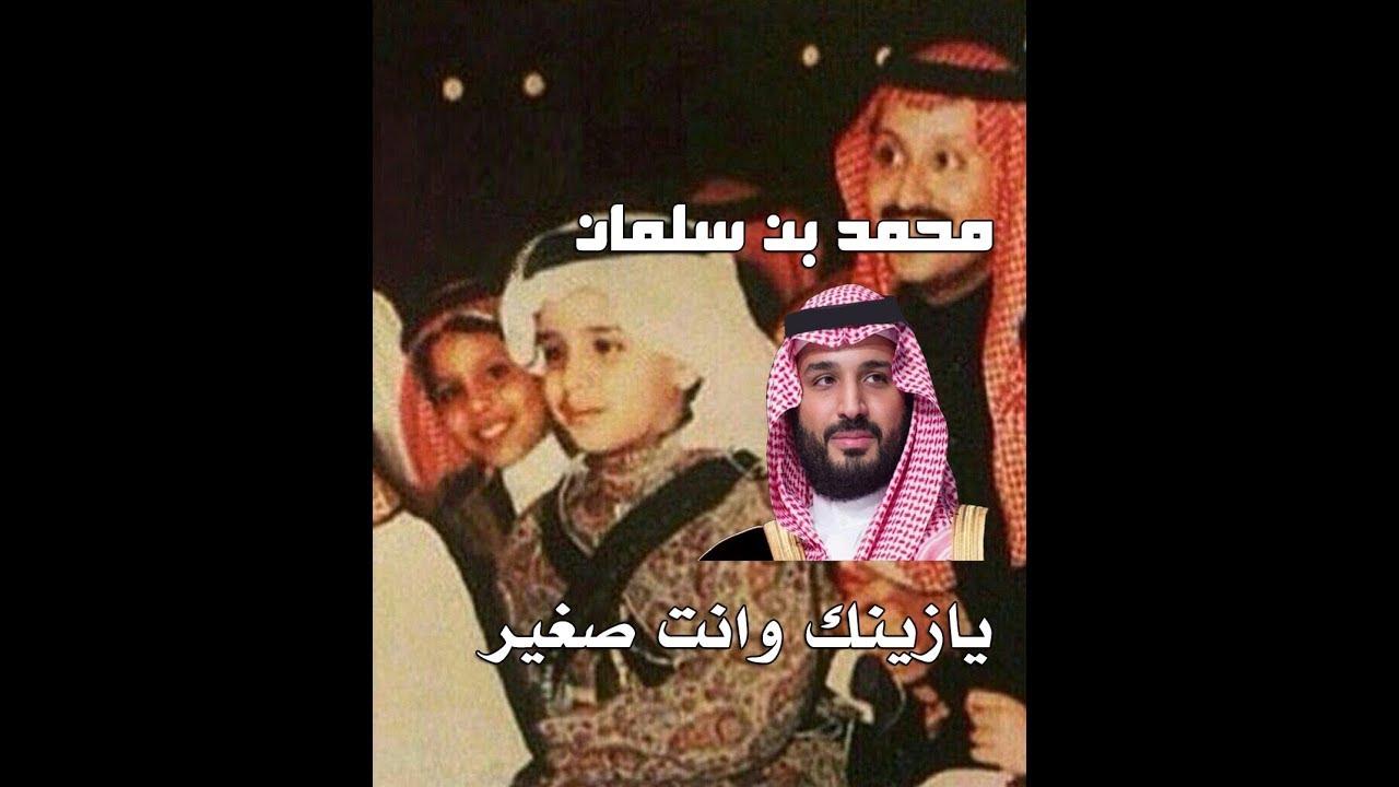 محمد بن سلمان وهو صغير Youtube