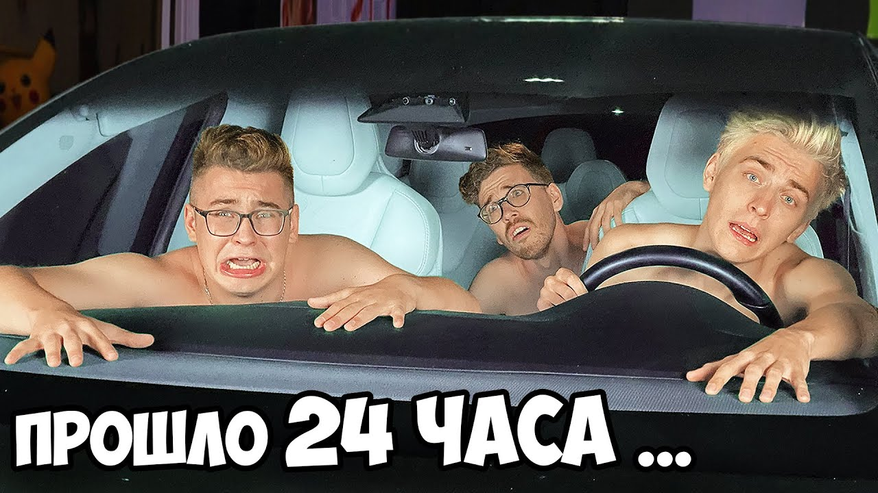 24 часа В Машине ТЕСЛА Челлендж !