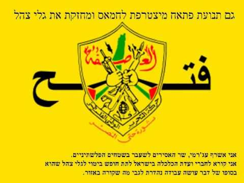 "פת""ח בשביל גלצ   Fatah for Galatz"