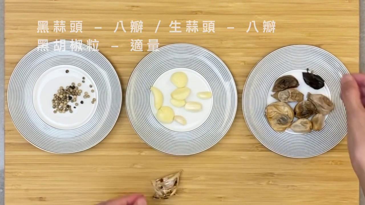 黑蒜伯食譜:黑蒜頭雞湯 - YouTube