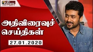 Speed News 27-01-2020 | Puthiya Thalaimurai TV