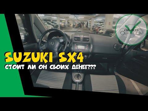 СУЗУКИ SX4 ВРОДЕ ХОРОШИЙ, НО... Автоподбор Suzuki SX4 ClinliCar