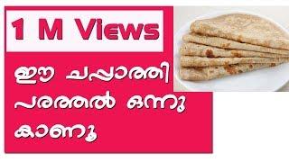 How to make soft chapathi, how to make soft round chapathi malayalam Recipe