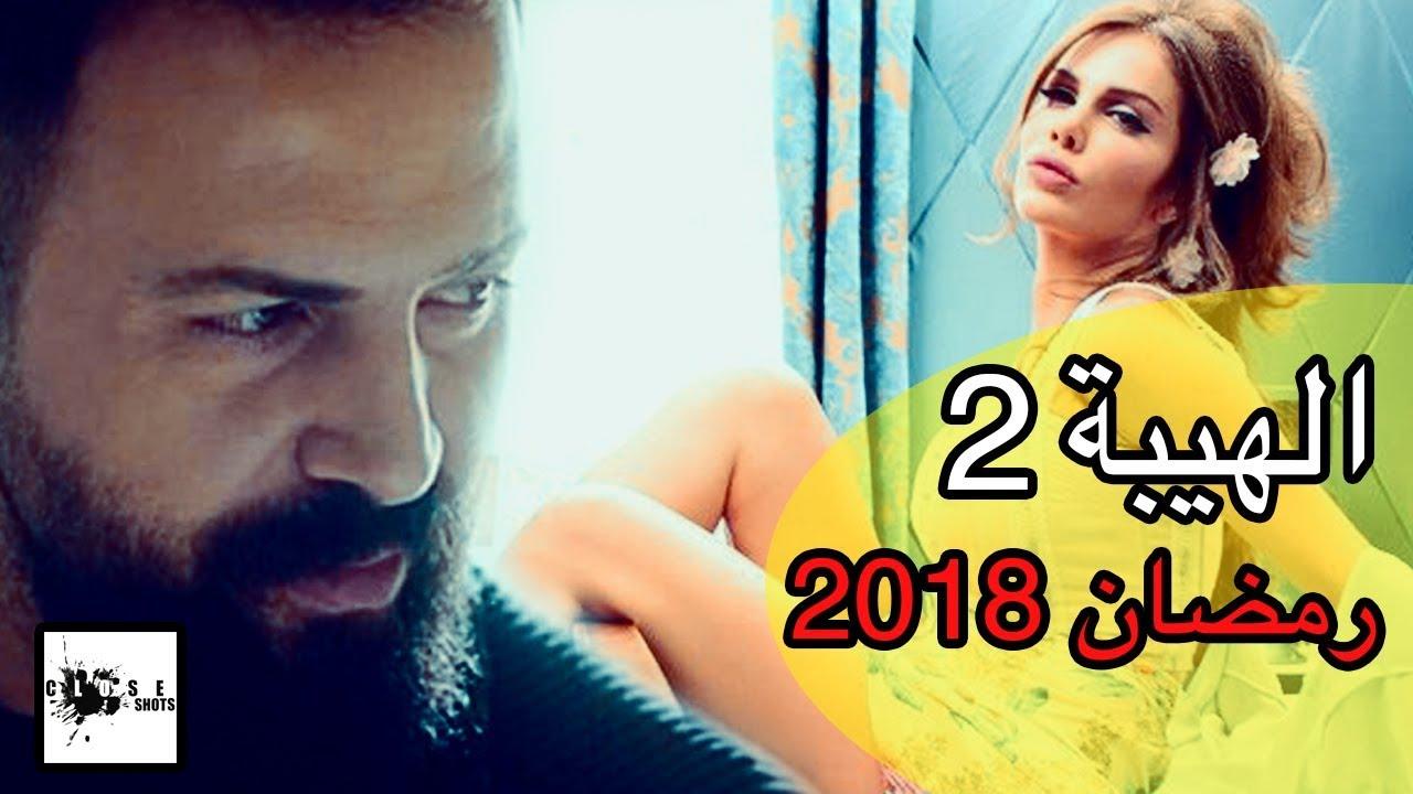 الهيبة ٢ - اقوى مسلسل في رمضان 2018 مع تيم حسن و نيكول سابا