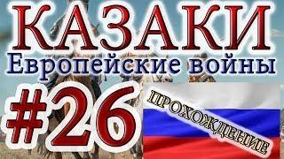 Казаки #26. Российская Кампания (2) Поход На Крым(Подписываемся На Канал: http://www.youtube.com/channel/UCjp-tCfEZRB4ZxFuvxtf_yQ?sub_confirmation=1 Казаки - Европейские Войны Казаки с Ширяе..., 2014-02-06T07:55:03.000Z)