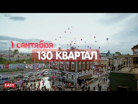 Easy School, 1 сентября, 2015 - Иркутск, 130 квартал