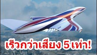 เครื่องบินเร็วเหนือเสียง 5 เท่า ที่กำลังพัฒนาอยู่ มีความก้าวหน้าถึงขั้นไหน