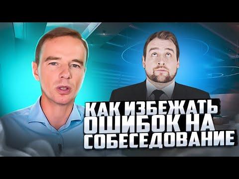 ТОП 5 ОШИБОК на СОБЕСЕДОВАНИИ. КАК ИЗБЕЖАТЬ ошибок на собеседовании? Владимир Якуба