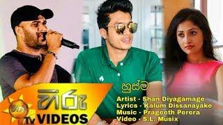 Husma (Atha Thiyala Diuranna 3) - Shan Diyagamage New Song 2019 | New Sinhala Songs 2019