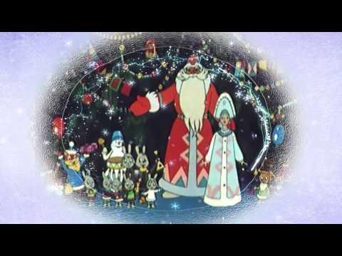 Именное видео-поздравление (письмо) от Деда Мороза