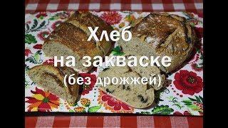 Хлеб без дрожжей на закваске   Полное описание   Рецепт закваски в описании видео