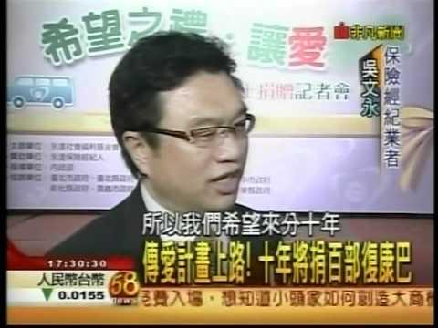 永達保險經紀人 吳文永董事長發心願10年捐贈100部復康巴士