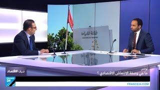 تونس.. ما هي وصفة الانتعاش الاقتصادي؟