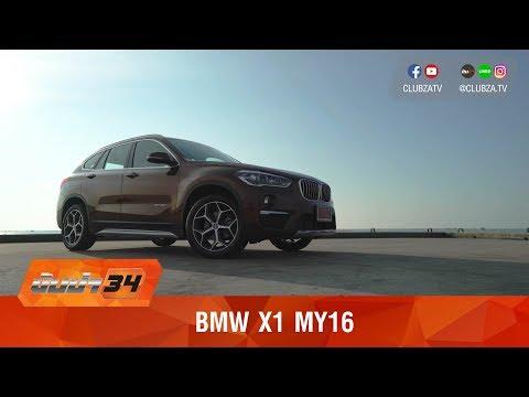 ขับซ่า 34 : ทดสอบ BMW X1 MY16 : Test Drive by #ทีมขับซ่า