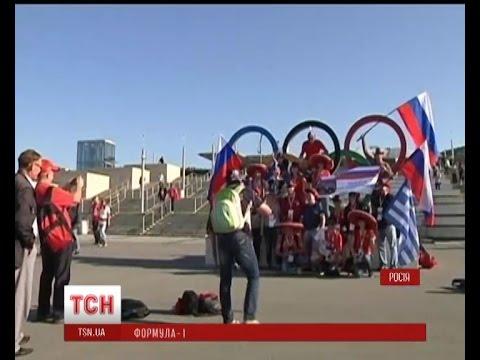"""Перший в історії Росії етап """"Формули-1"""" відбувся у Сочі за безпрецедентних заходів безпеки"""