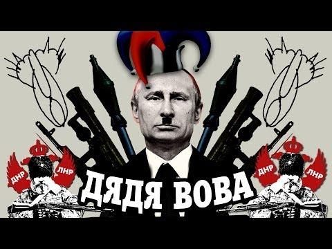 Мультик про Путина Дядя Вова (ДЕТЯМ НЕ СМОТРЕТЬ)