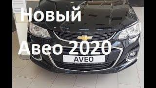 новый Шевроле Авео 2020 - Обзор , Характеристики Chevrolet Aveo