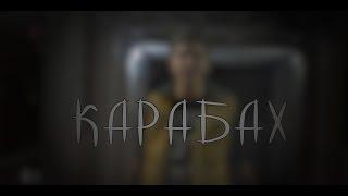 RAFO - Карабах