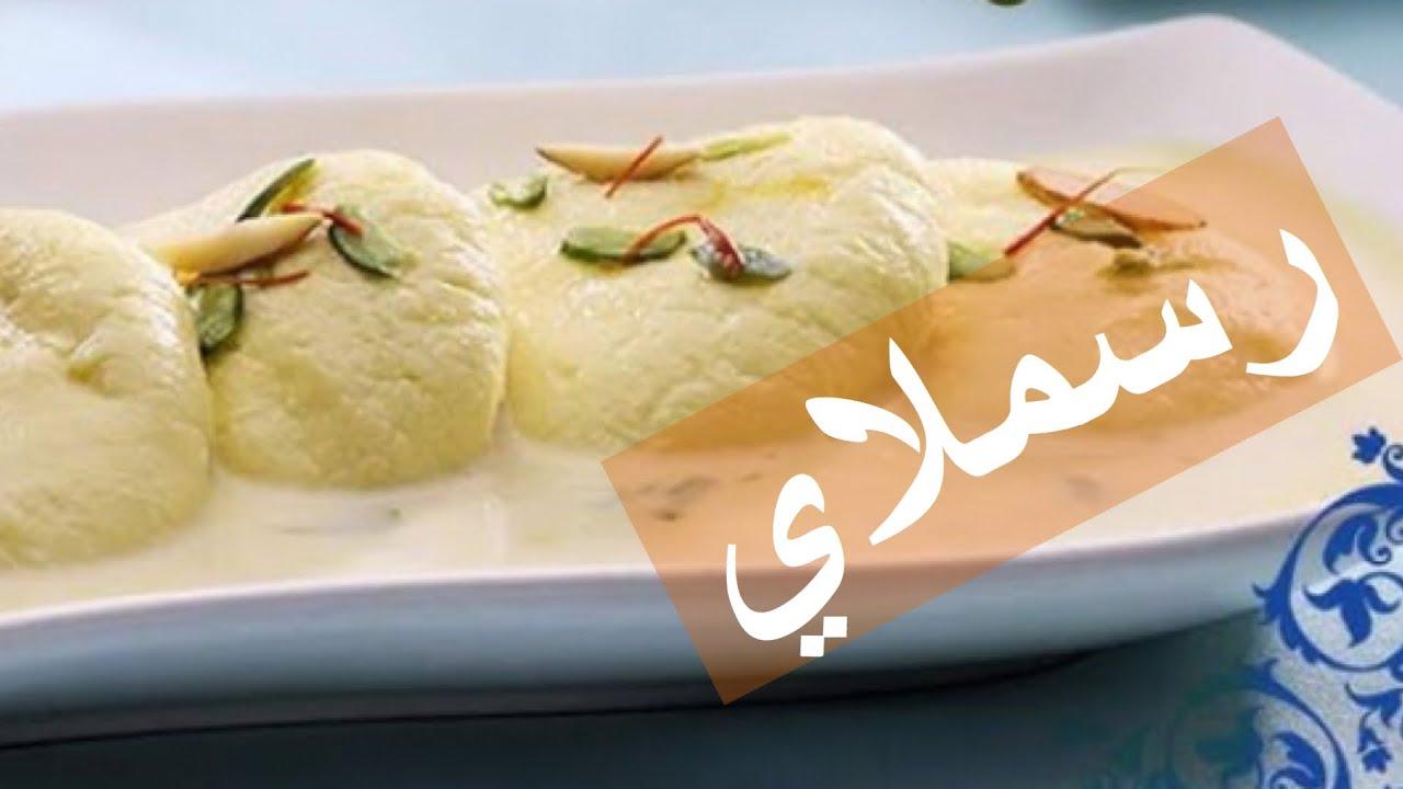 حلوة هندية لذيذة وسهلة وتقدم باردة بإيد مصرية بالهند رسملاي🥰قشطة العسل ي عسلRasmalai recipe