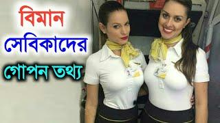 এই সিক্রেট গুলো বিমান সেবিকারা যাত্রীদেরকে বলে না | Secrets Flight Attendants Never Tell Passengers