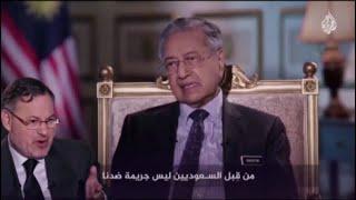 قناة الجزيرة تفشل في تحريض مهاتير محمد ضد السعودية
