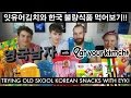 Trying Old School Korean Snacks with Eat Your Kimchi!! // 잇유어김치와 한국 불량식품 먹어보기!!