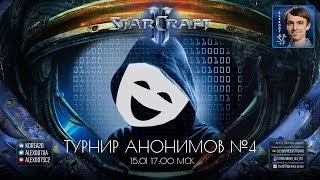 Турнир Анонимов в StarCraft II №4: Марафон Креатива