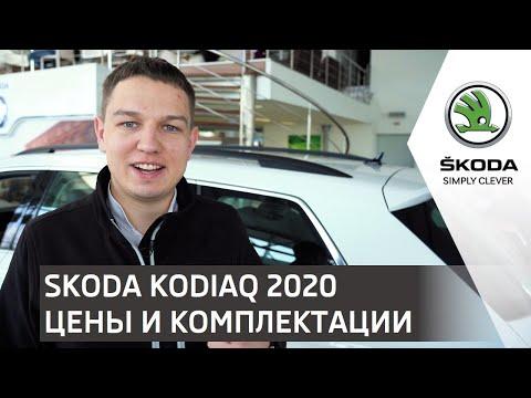 Новые цены на SKODA KODIAQ 2020 года | Автоцентр Прага Авто