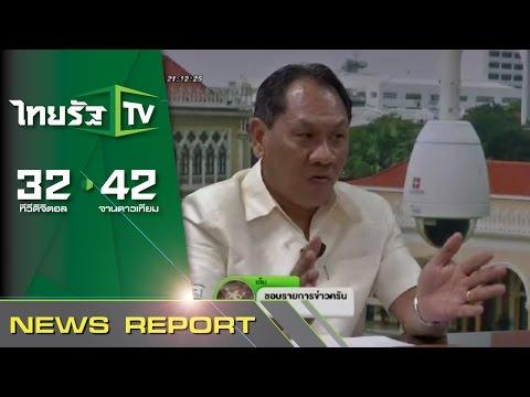 ตรวจสอบกล้องวงจรปิด กทม. | 28-08-58 | นิวส์โชว์ | ThairathTV