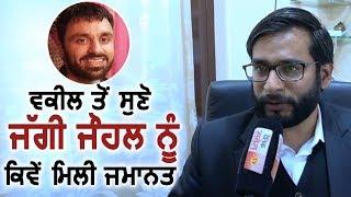 Exclusive: Advocate से सुनिए Jaggi Johal को कैसे मिली जमानत