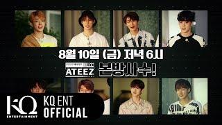 ateez-mnet-작전명-ateez-4화-예고편