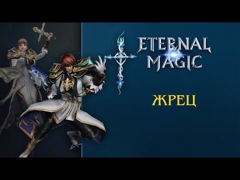 Eternal Magic | Жрец